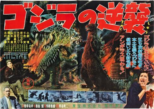 Godzilla-Raids-Again-3
