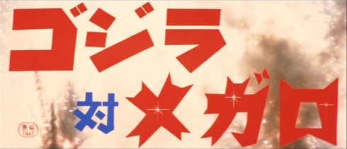 Godzilla-Vs-Megalon-1