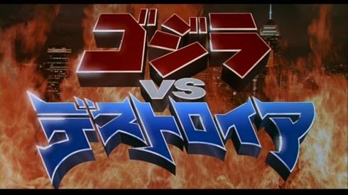 Godzilla-Vs-Destoroyah-2