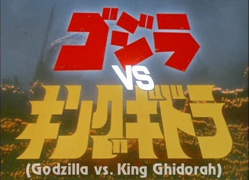 Godzilla-Vs-King-Ghidorah-1