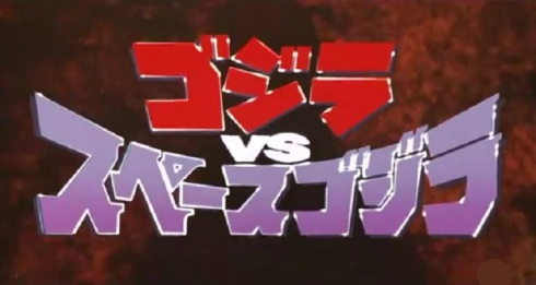 Godzilla-Vs-Spacegodzilla